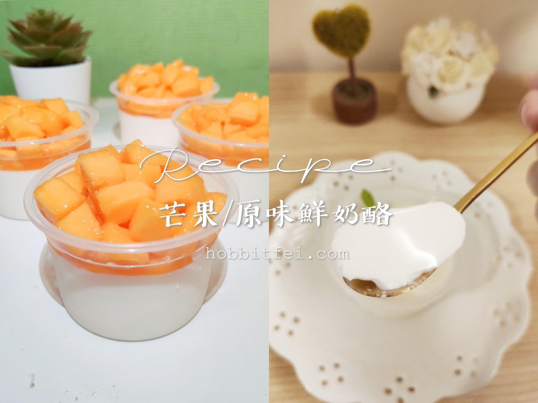 芒果奶酪做法