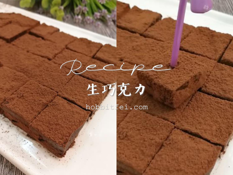 生巧克力做法